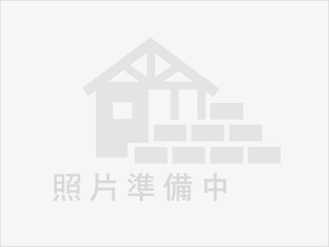 竹北華城透天