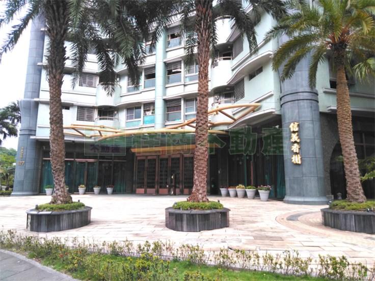 信義香榭景觀美宅